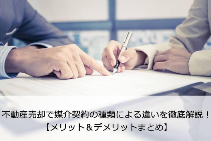 不動産売却時の媒介契約の種類による違い【メリットとデメリットまとめ】
