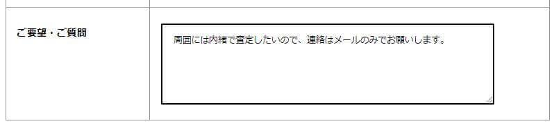 "HOME4Uの""ご要望・ご質問""欄を有効活用"