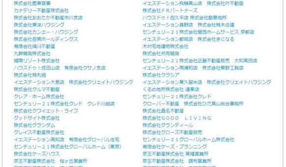 HOME4Uの加盟店と業者一覧(か行)