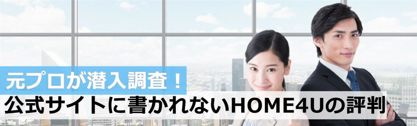 公式サイトに書かれないHOME4Uの評判【元プロが潜入調査!】