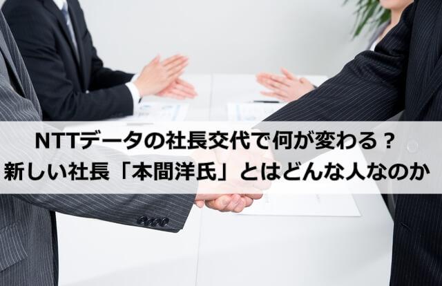 NTTデータの社長交代理由とは