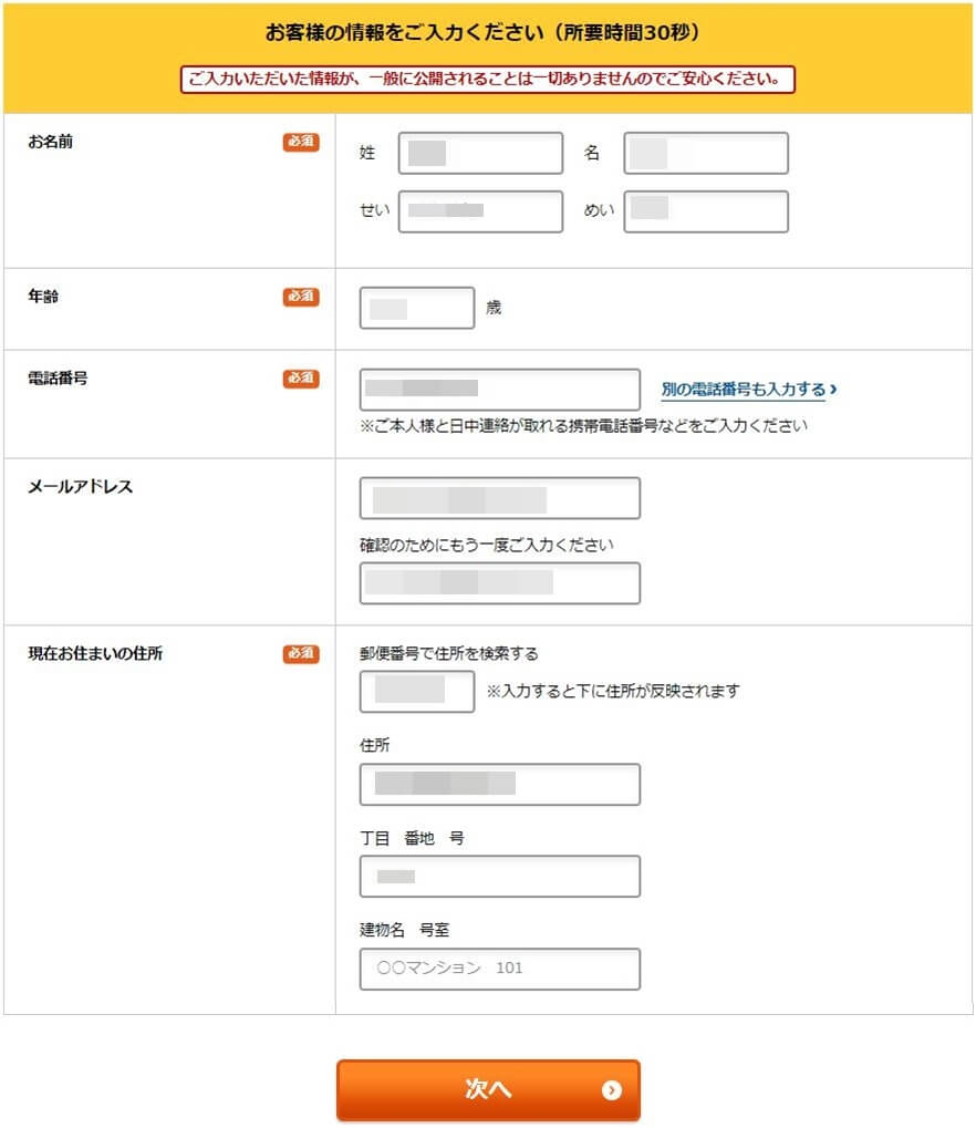 「HOME4U土地活用」の顧客情報入力ページ