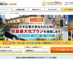 「HOME4U土地活用」のトップページ